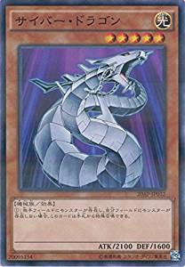 遊戯王 20AP-JP032 サイバー・ドラゴン (ノーマル...