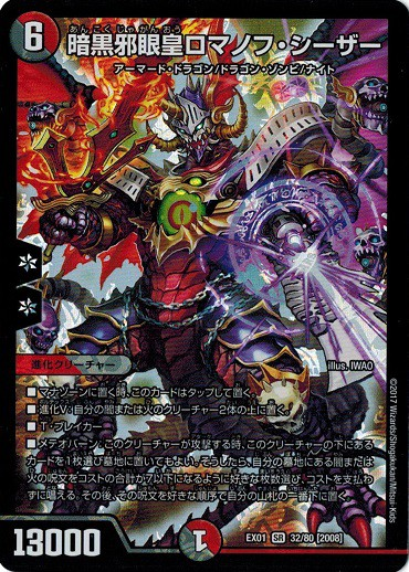 デュエルマスターズ DMEX01 32/80 暗黒邪眼皇ロマ...