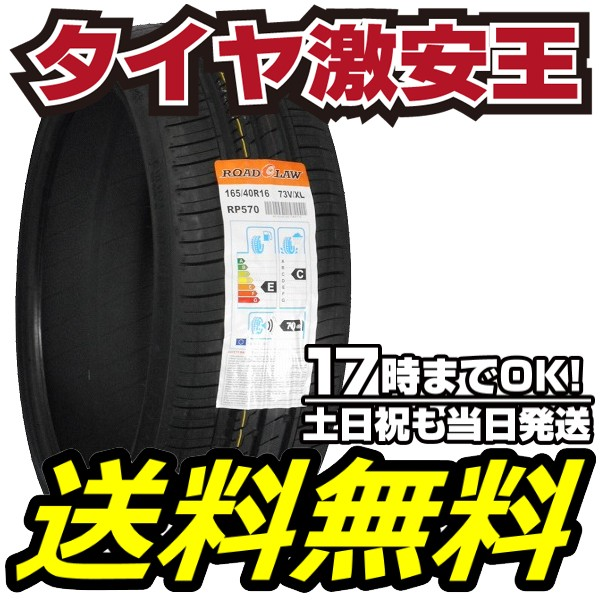 165/40R16 新品サマータイヤ ROADCLAW RP570