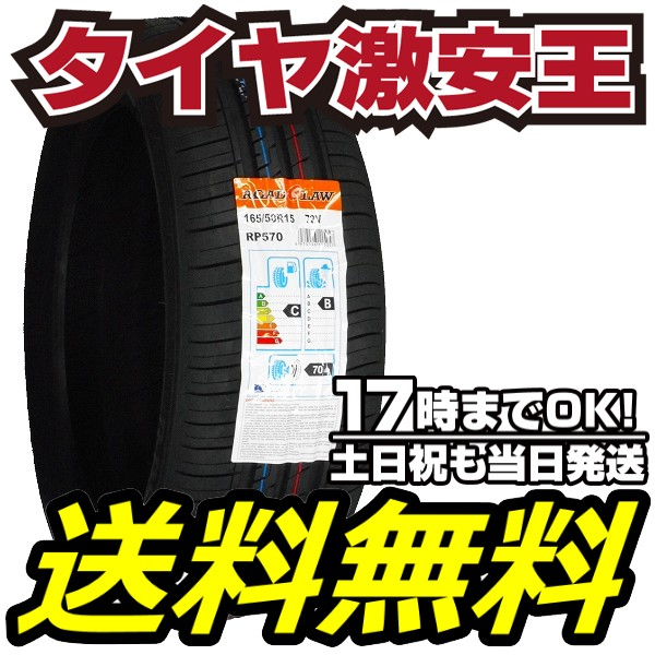 165/50R15 新品サマータイヤ ROADCLAW RP570