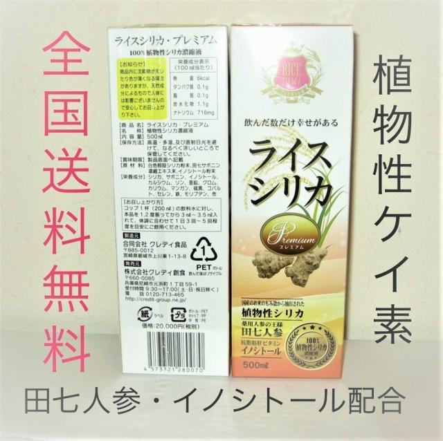 【正規販売店】ライスシリカプレミアム500ml 2本 ...
