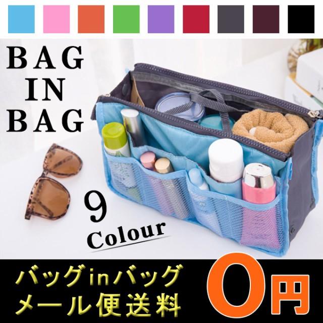 [メール便送料無料]バッグインバッグ 収納たっぷ...