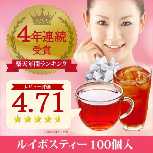 ルイボスティー ポット用100個入【ルイボス茶/ノ...