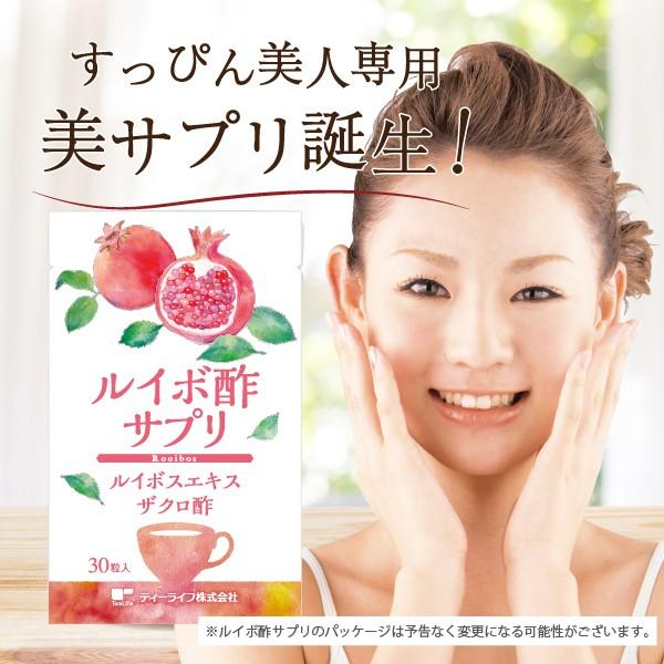 【送料無料】ルイボ酢サプリ【ルイボス/ルイボス...
