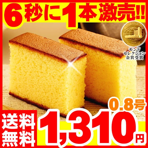 モンドセレクション金賞★幸せの黄色いカステラ0....