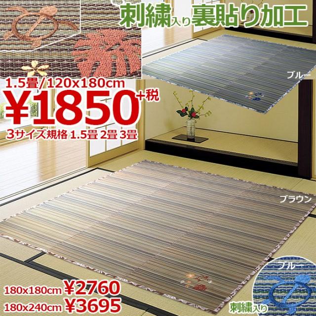 い草 ラグ ござ 1.5畳 / ホヌ&モンステラ / 120...