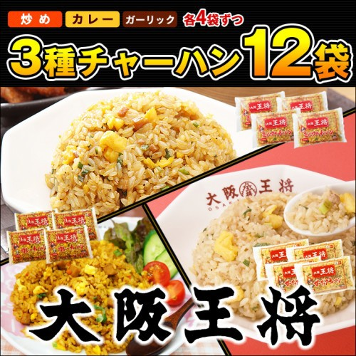 【大阪王将】超激安!3種チャーハン12袋≪炒め炒...