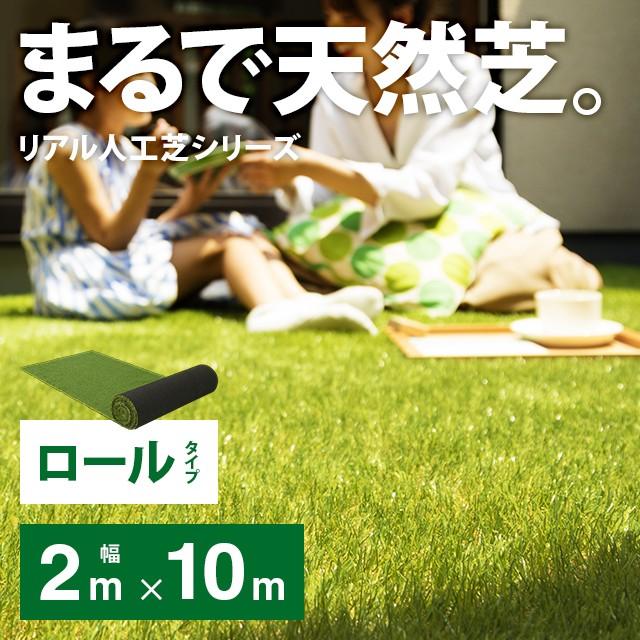 人工芝 ロールタイプ 2m×10m