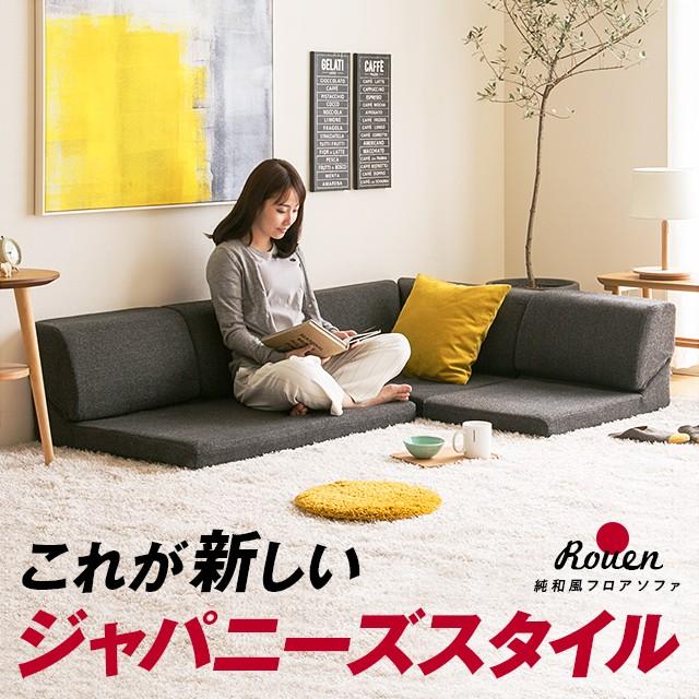 3p ローソファ ROUEN デザイナーズ ソファ モ...