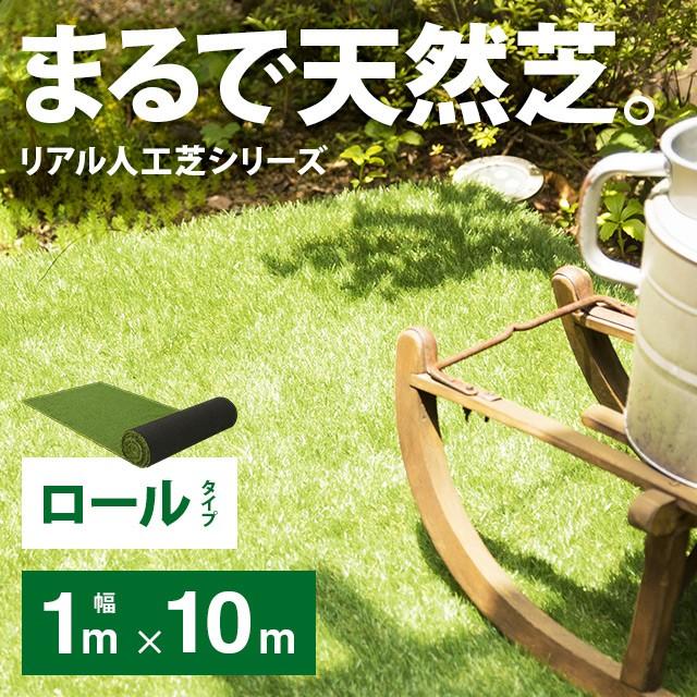 人工芝 ロールタイプ 1m×10m