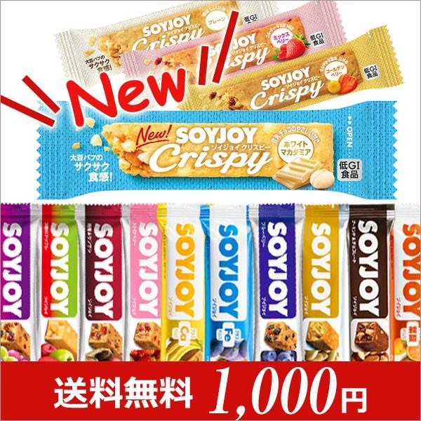 送料無料★1000円★SOYJOY 10本セット 大塚製薬大...