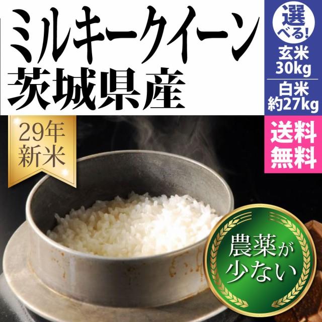 米30kg ミルキークイーン 選べる白米約27kgまたは...