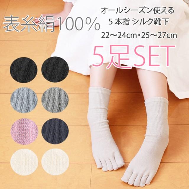 【送料100円】表糸 シルク100% 5本指ソックス 5...