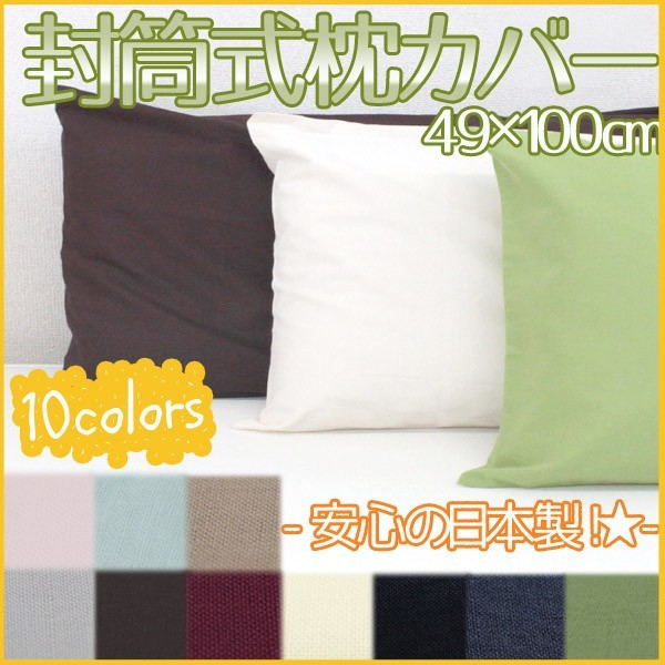 選べる10色 封筒式 枕カバー オリトペディコ枕...