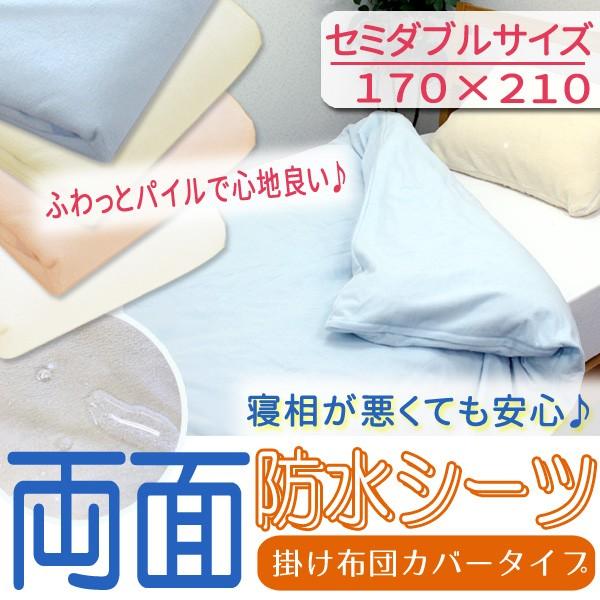両面 防水シーツ セミダブル 掛け布団カバー 掛け...