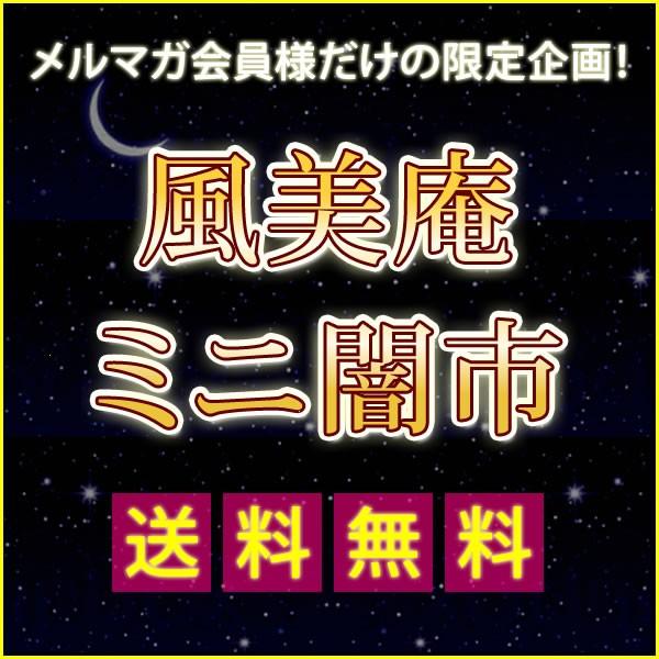 【訳あり・超得】風美庵ミニ闇市★えび&クランチ★D(宅急便発送)