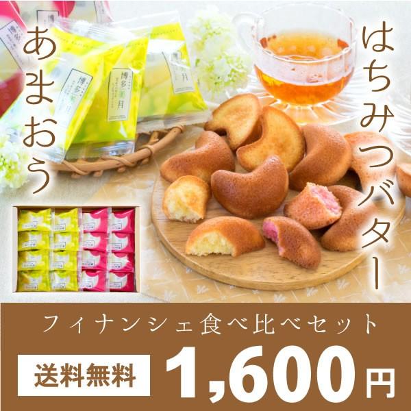 半額!フィナンシェ食べ比べセット【メール便☆送...