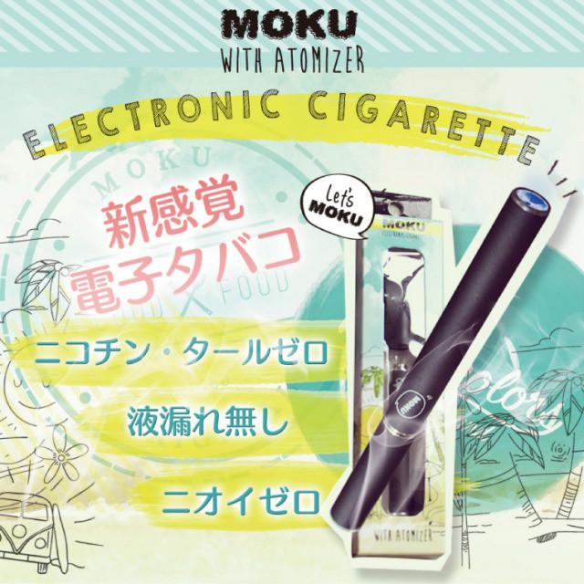 MOKU(モク)電子タバコ スターターキット(アトマ...