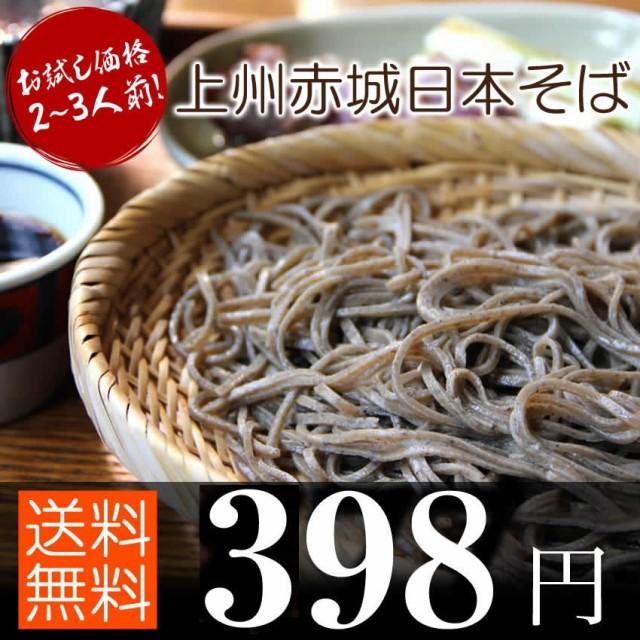 【送料無料】上州赤城日本そばたっぷり約2〜3人前(270g×1)群馬県赤城地方の名産品