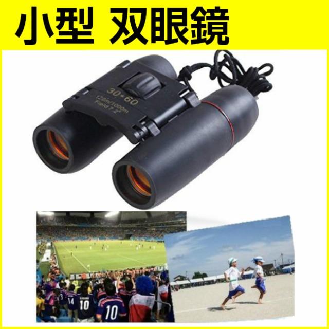 双眼鏡 軽量 小型 30 × 60 コンサート スポーツ ...