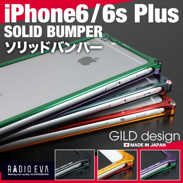 ギルドデザイン iPhone6sPlus ソリッドバンパー ...