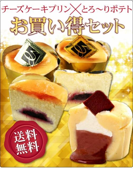 【送料無料】チーズケーキプリン&とろ〜りポテト...