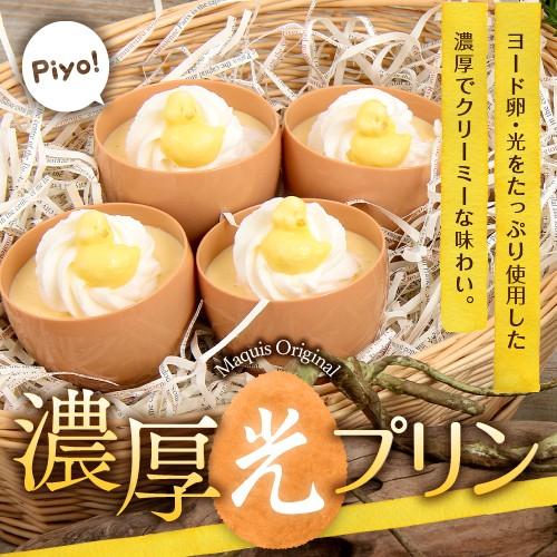 ヨード卵光の卵黄だけを使ってプリンを作りました...