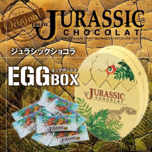 【恐竜】【最高級チョコレート使用】楽しむチョコ...