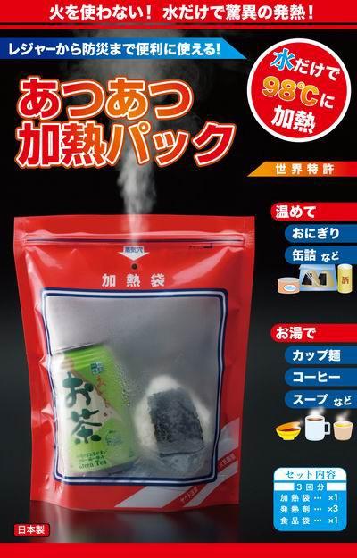 【DM便送料無料】モーリアンヒートパックセット
