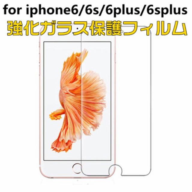 iPhone6 iPhone6s iPhone6s Plus アイフォン6s ア...