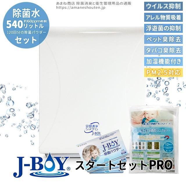 空間清浄システム J-BOY スタートセットPRO PM2.5...