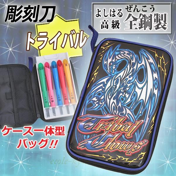 彫刻刀 トライバル [全鋼製]【送料無料】小学...