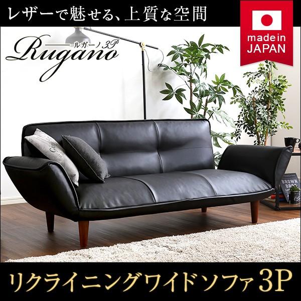 送料無料 3人掛ソファ(PVCレザー)5段階リクラ...