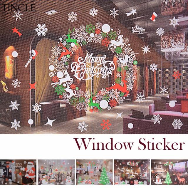 クリスマス ウィンドウステッカー【シール飾り 雑貨】ZAX019