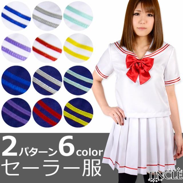 カラーラインセーラー服 2タイプ×6color S M L【...