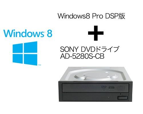 ソニー DVDドライブ AD-5280S-CB + Windows8 Pro ...