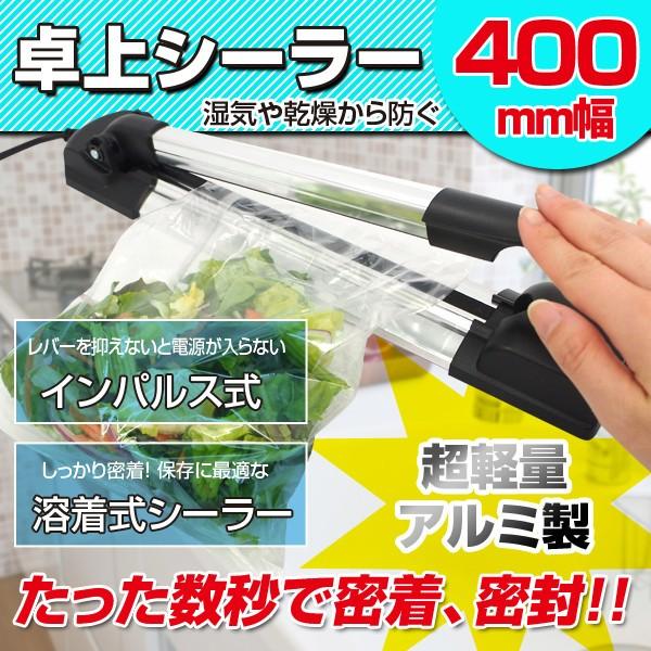 卓上 インパルス シーラー 40cm SIS S-400  即納!...