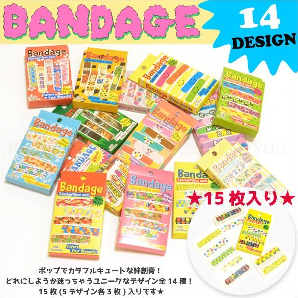 メール便 送料無料 絆創膏 バンドエイド BANDAGE ...