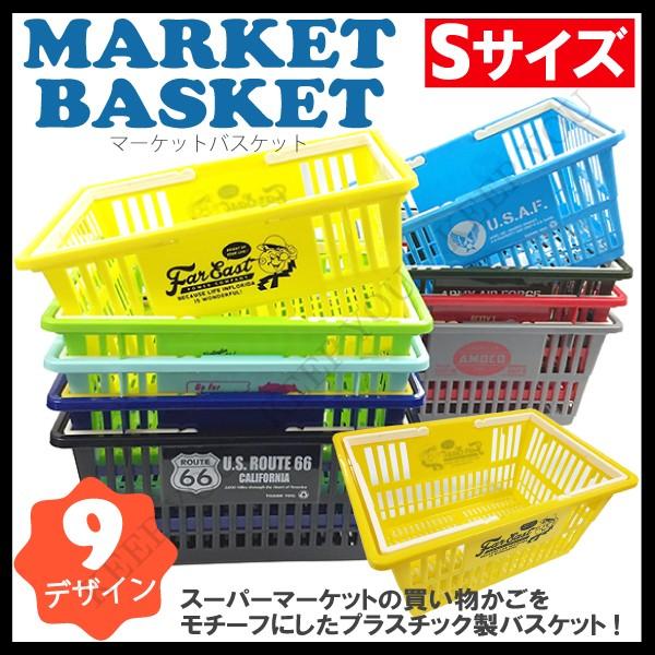 マーケットバスケット(S) デザイン9種 ミリタリー...