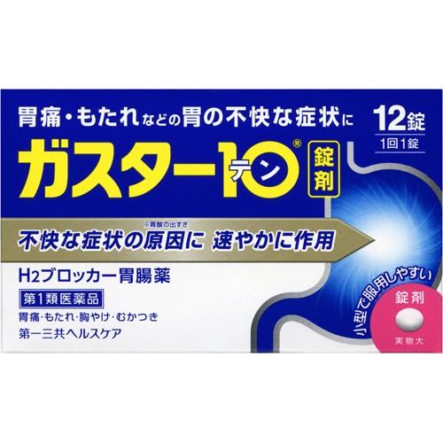 ガスター10  12錠 胃潰瘍 胃痛 胃酸過多