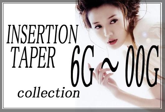 6G-00G インサーション テーパー 【★メール便...