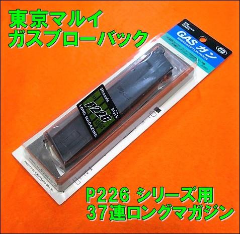 【遠州屋】 P226 シリーズ用 37連 ロングマガジン...