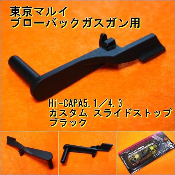 【遠州屋】 マルイ ハイキャパ Hi-CAPA 5.1/4.3 ...