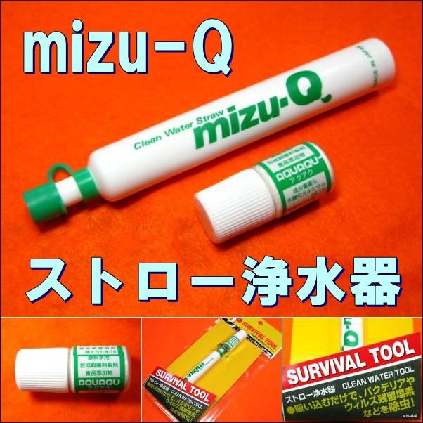 【遠州屋】 mizu-Q ストロー浄水器 [SURVIVAL TOO...