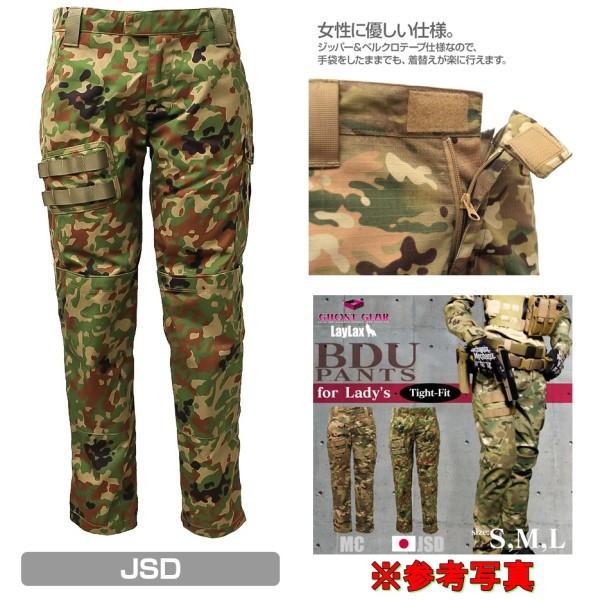 【遠州屋】 レディース BDU パンツ JSD 自衛隊迷...