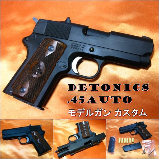 【遠州屋】 DETONICS .45AUTO デトニクス コンバ...