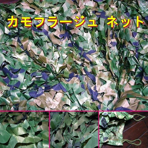 【遠州屋】 カモフラージュ ネット 偽装網 ウッド...