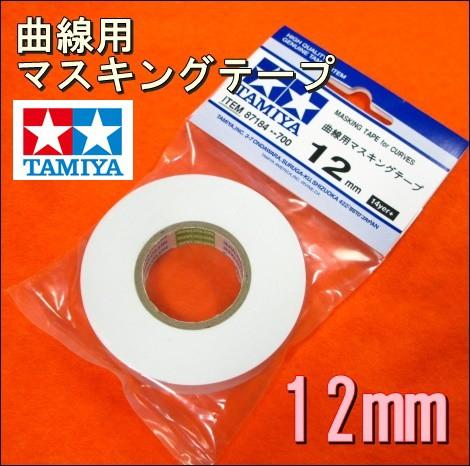 【遠州屋】 曲線用 マスキングテープ [12mm 幅] ...