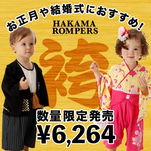 953019b616514 NEW 送料無料 袴ロンパース ベビーサイズ 結婚式 お正月 子供服 和装 着物 フォーマル ベビー
