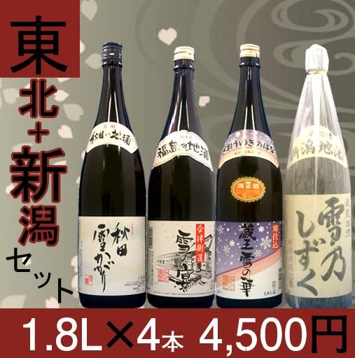 東北地酒 + 新潟地酒 4本セット 1800ml×4【送...